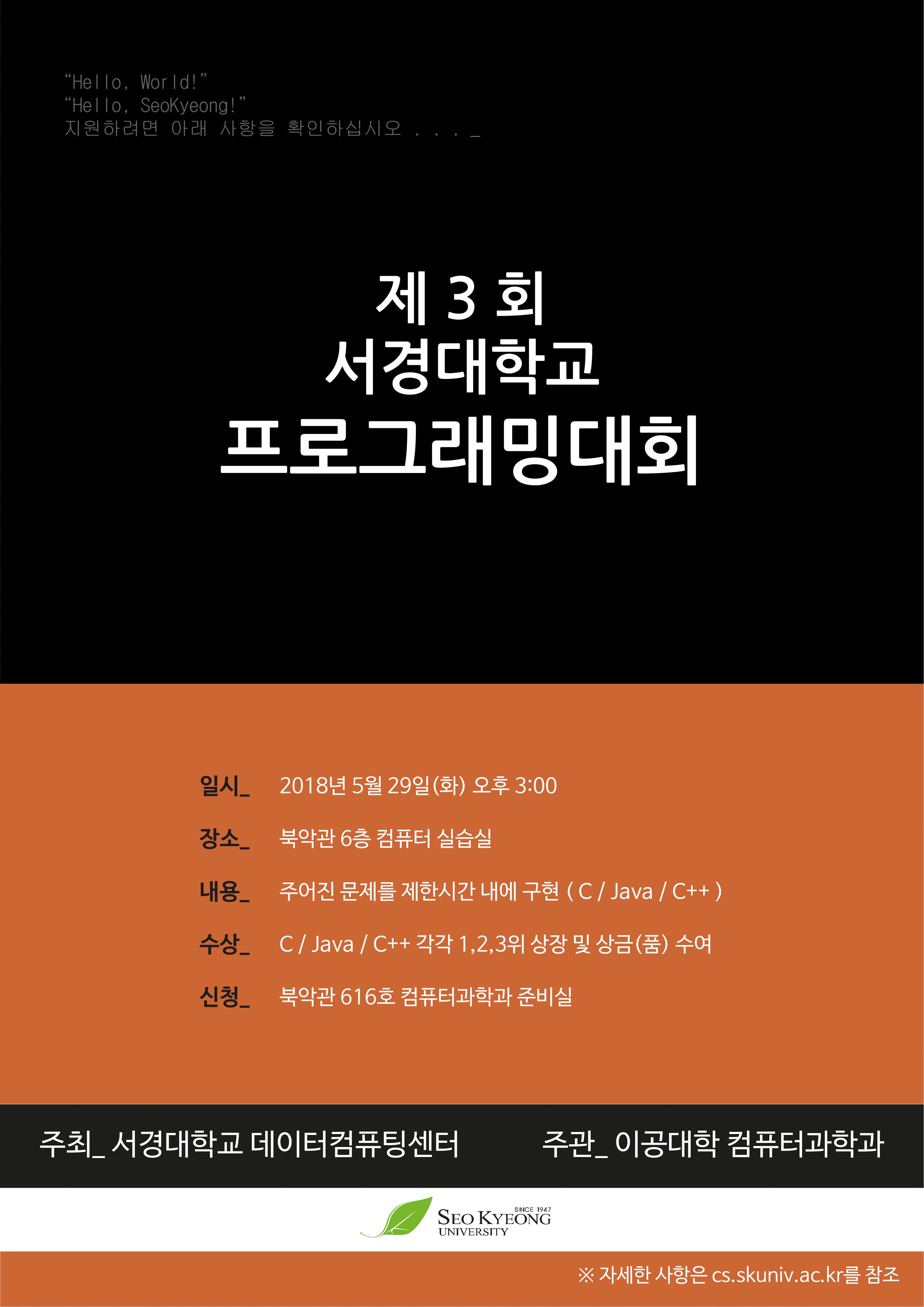 180517_제3회프로그래밍대회포스터_주황Final_크기조절-1.png